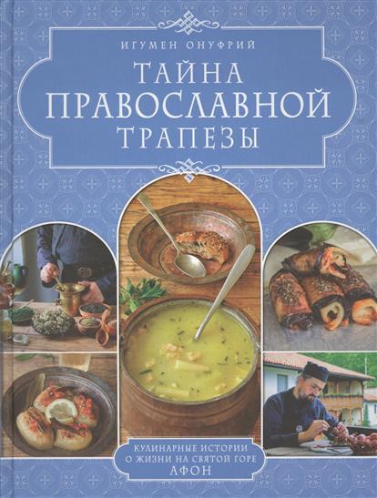 Тайна православной трапезы. Кулинарные истории о жизни на святой горе Афон