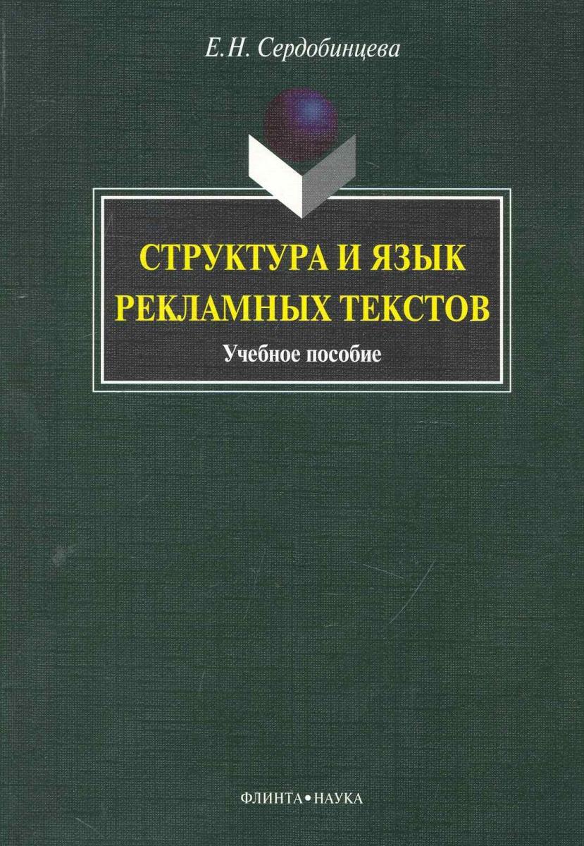 Сердобинцева Е. Структура и язык рекламных текстов Учеб. пос.