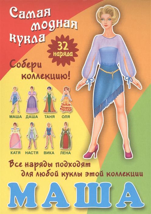 Ткачук А. (ред.) Маша. Самая модная кукла. 32 наряда. Собери коллекцию! Все наряды подходят для любой куклы этой коллекции самая стильная твоя модная прическа