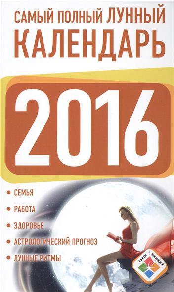 Самый полный лунный календарь на 2016 год. Подробный лунный календарь на каждый день на 2016 год