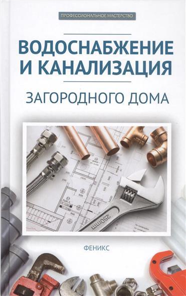 Котельников В. Водоснабжение и канализация загородного дома калинина и отопление загородного дома