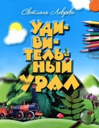 Лаврова С. Удивительный Урал лаврова с сказания земли уральской