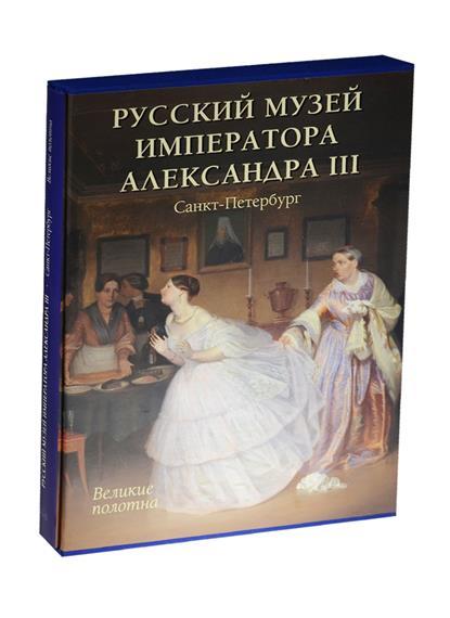 Романовский А. Русский музей императора Александра III. Санкт-Петербург русский музей императора александра iii