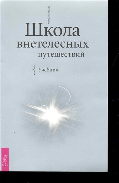 Тогда читай вторую книгу михаила радуги загадки человека по