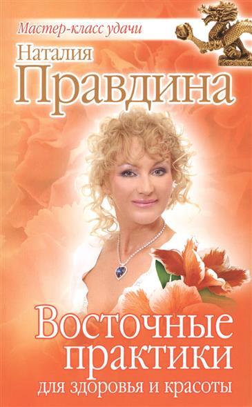 Восточные практики для здоровья и красоты