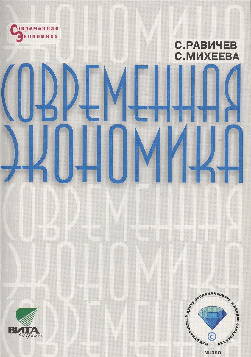 Современная экономика. Пособие для учащихся старших классов. 2-е издание