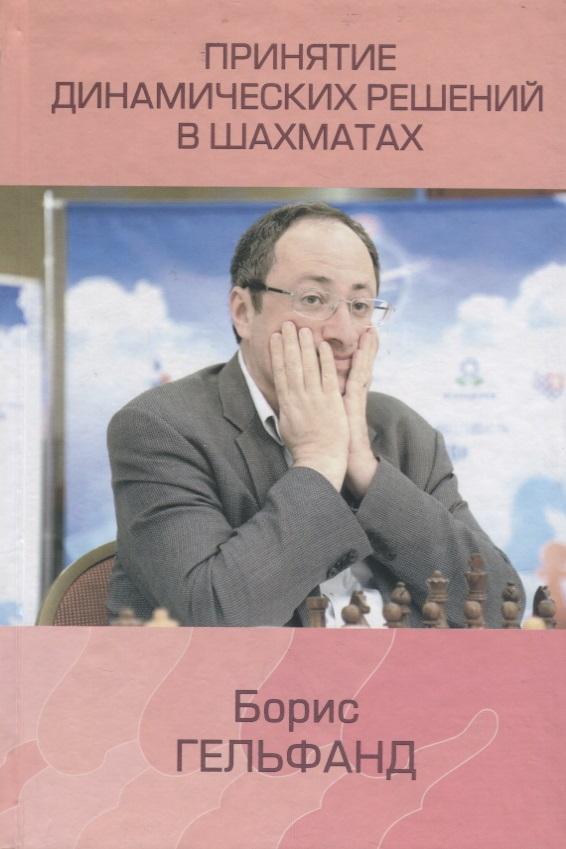 Гельфанд Б. Принятие динамических решений в шахматах гитте гертер принятие решений да нет или что то третье