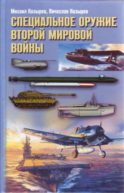 Козырев М., Козырев В. Специальное оружие Второй мировой войны
