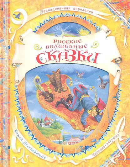 Зарочинцева Н.: Русские волшебные сказки
