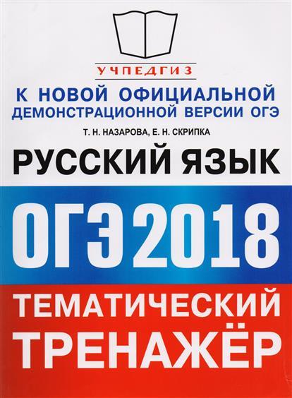 цена на Назарова Т., Скрипка Е. ОГЭ 2018. Тематический тренажер. Русский язык