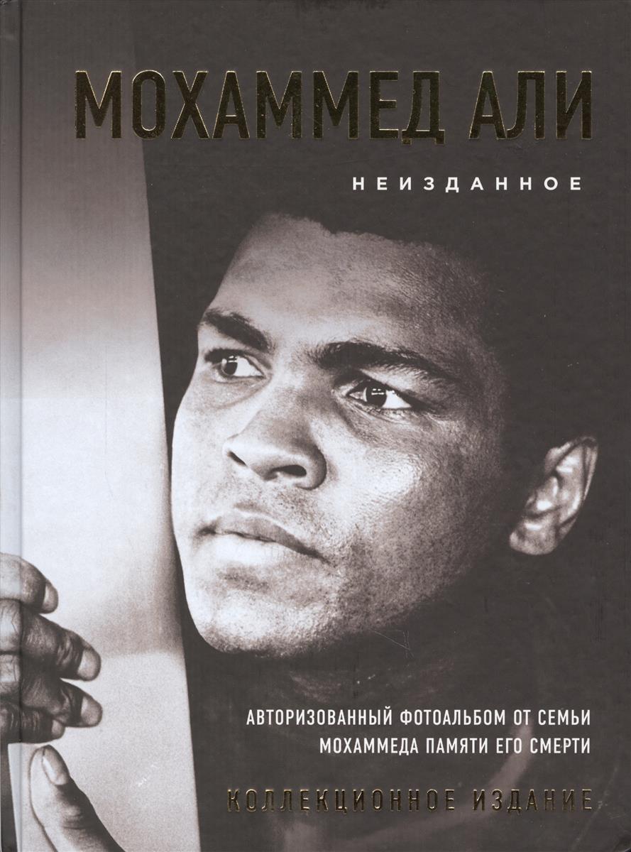 Али М. Мохаммед Али. Неизданное. Авторизованный фотоальбом от семьи Мохаммеда памяти его смерти мохаммед али мохаммед али неизданное
