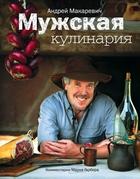 Мужская кулинария: Разговоры о еде и не только. 2-е издание