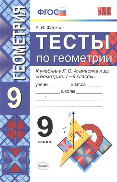 """Тесты по геометрии. 9 класс. К учебнику Л.С. Атанасяна и др. """"Геометрия. 7-9 классы"""" (М: Просвещение)"""