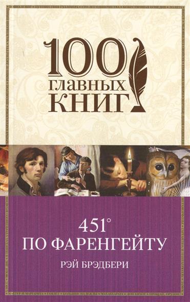 Брэдбери Р. 451° по Фаренгейту ISBN: 9785699937707 брэдбери р 451° по фаренгейту рассказы