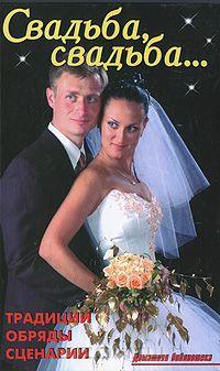 Линь В. Свадьба свадьба