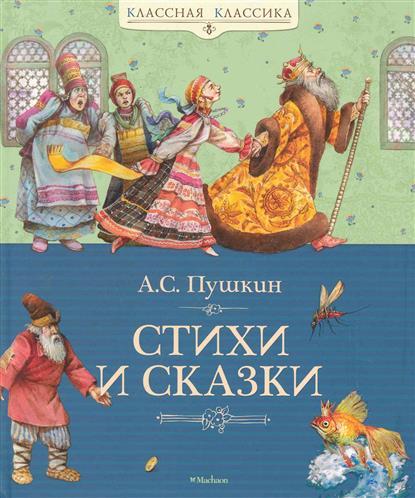 Пушкин А. Пушкин Стихи и сказки эксмо стихи детям а с пушкин