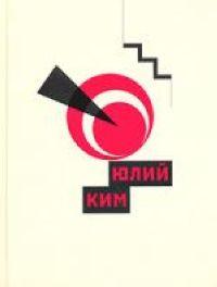 Ким Моя матушка Россия