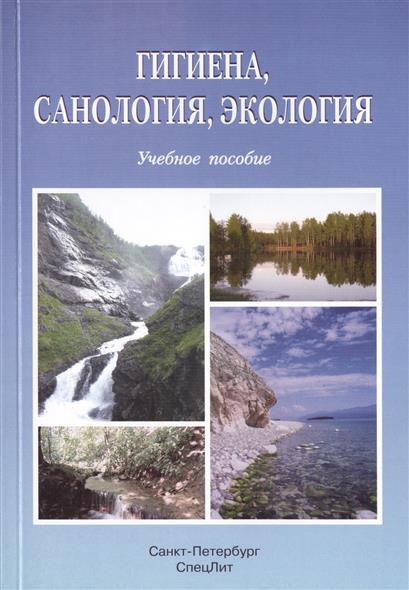 Гигиена, санология, экология. Под редакцией Л.В. Воробьевой Учебное пособие