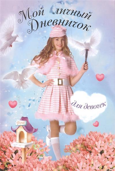 Мой личный дневничок. Для девочек. Девочка с голубями мой личный дневничок для девочек девочка и утенок в шляпе