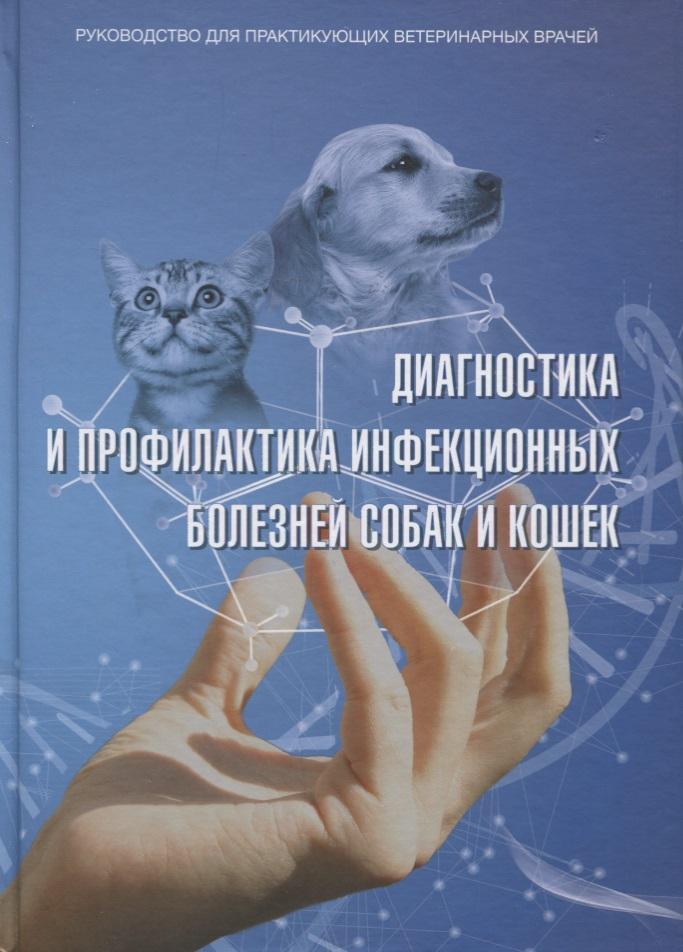 Алипер Т. (ред.) Диагностика и профилактика инфекционных заболеваний собак и кошек. Руководство для практикующих ветеринарных врачей