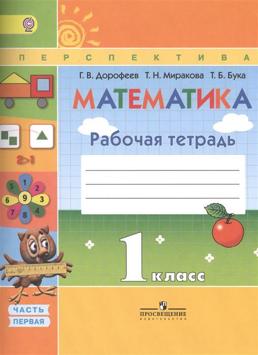 Дорофеев Г., Миракова Т., Бука Т. Математика. 1 класс. Рабочая тетрадь. Часть 1 цены