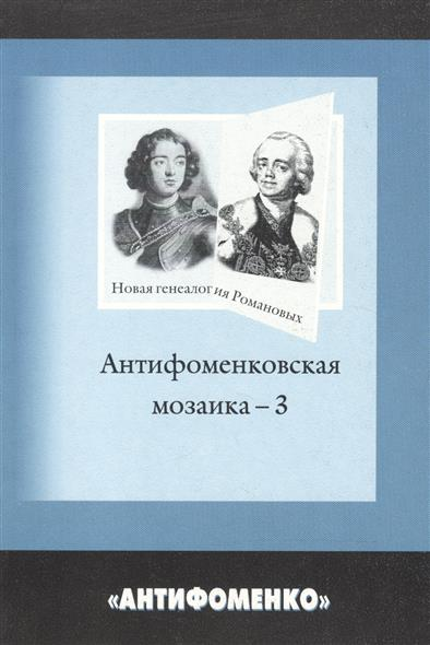Новая гениалогия Романовых. Антифоменковская мозаика-3