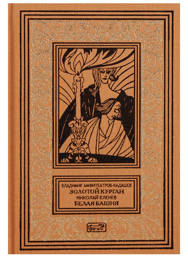 Амфитеатров-Кадашев В. Золотой курган. Белая башня а в амфитеатров сибирские этюды