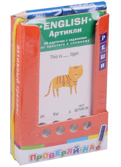 купить Соломонова Г. English. Артикли. 48 карточек с заданиями от простого к сложному по цене 251 рублей
