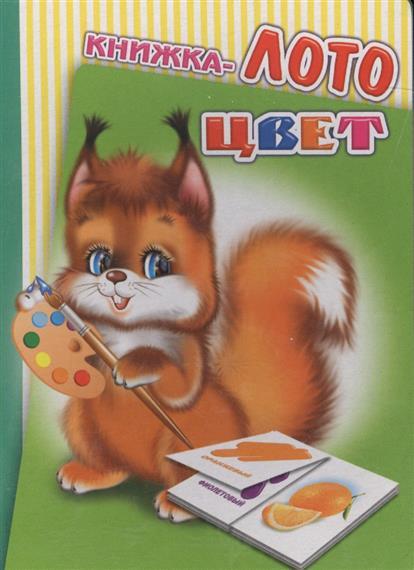 Книжка-лото. Цвет тактильное лото животные
