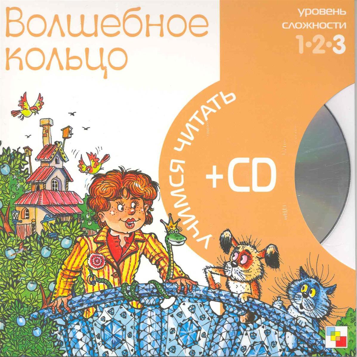 Волшебное кольцо ISBN: 9785867755102 волшебное кольцо