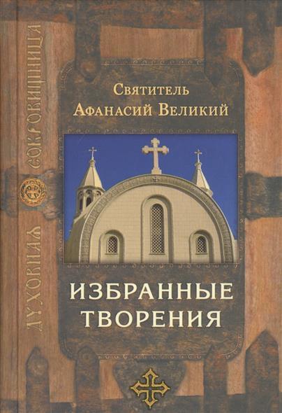 Святитель Афанасий Великий Святитель Афанасий Великий. Избранные творения