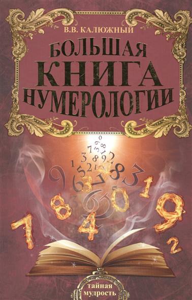 Калюжный В. Большая книга нумерологии