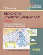 Технология. Штукатурно-малярное дело Учебник для 5 класса специальных (коррекционных) общеобразовательных учреждений