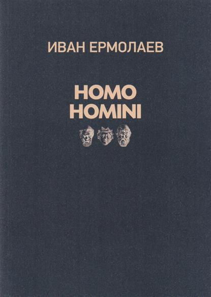 Ермолаев И. Homo Homini