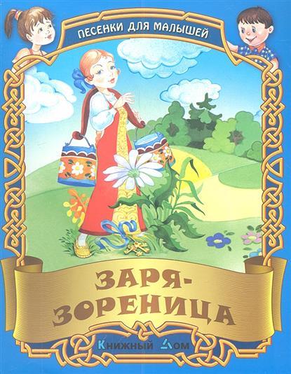 Заря - зореница. Русские народные песенки-потешки