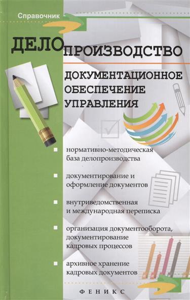 Кузнецов И.: Делопроизводство. Документационное обеспечение управления. Справочное пособие для вузов