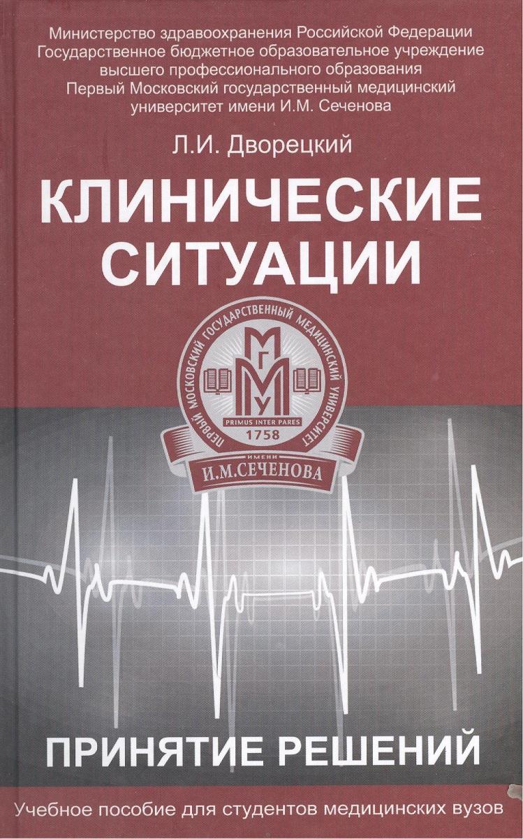 Дворецкий Л. Клинические ситуации. Принятие решений. Учебное пособие