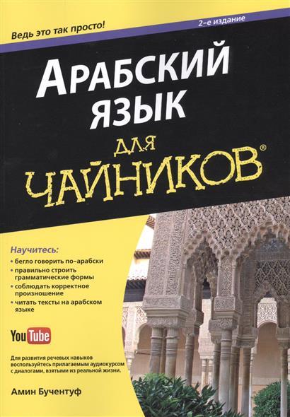 Бучентуф А. Арабский язык для чайников. 2-е издание ранец с наполнением derdiedas ergoflex xl крутой вираж 25 5 л синий