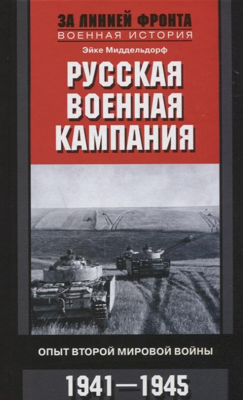 Миддельдорф Э. Русская военная кампания. Опыт Второй мировой войны. 1941—1945