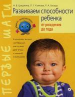Развиваем способности ребенка От рождения до года