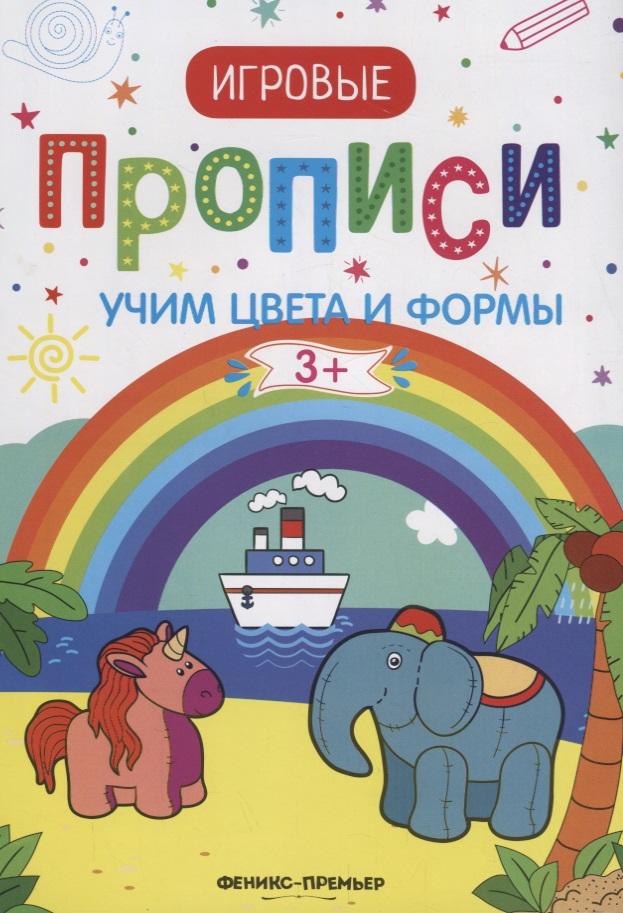 Бажунаишвили Н. (ред.) Учим цвета и формы цена 2017