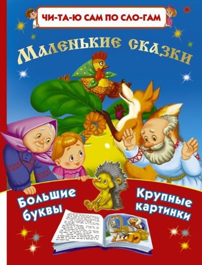 Дмитриева В. (сост.) Маленькие сказки
