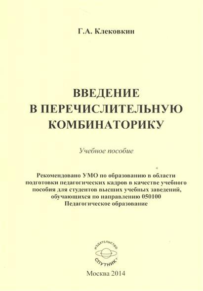 Клековкин Г. Введение в перечислительную комбинаторику. Учебное пособие введение в социальную глобалистику учебное пособие