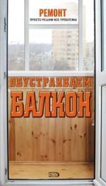 Заводсков А. Обустраиваем балкон