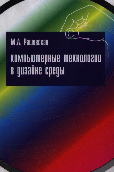 Рашевская М. Компьютерные технологии в дизайне среды компьютерные аксессуары oem 5pcs ipad wifi 3g gps