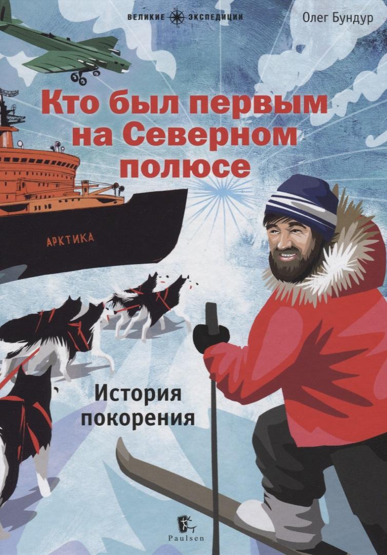 Бундур О. Кто был перым на Сеерном полюсе