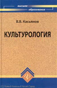 Касьянов В. Культурология Учеб. пос. цена 2017