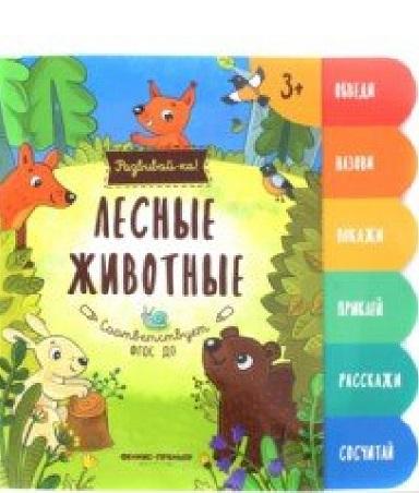 Разумовская Ю. (авт.-сост.) Лесные животные