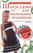 Шьем сами для маленьких модников. Супермодели для любимых малышей. Генетика индивидуального кроя