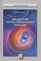 Методология научно-гуманитарного познания. Монография